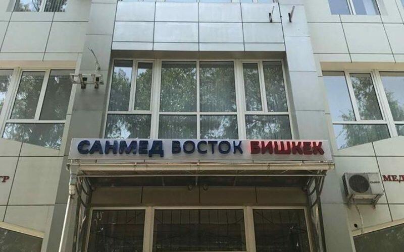 SanMed Vostok Bishkek