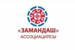 Представители Ассоциации «Замандаш» встретились с председателем Государственной службы миграции при Правительстве Кыргызской Республики
