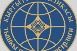 Кыргызские мигранты могут связаться с МИД через мессенджеры