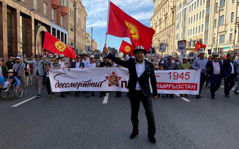 """Москвада 9-майда өтө турган """"Өлбөс полк"""" жүрүшүнө кыргызстандыктар катышат"""