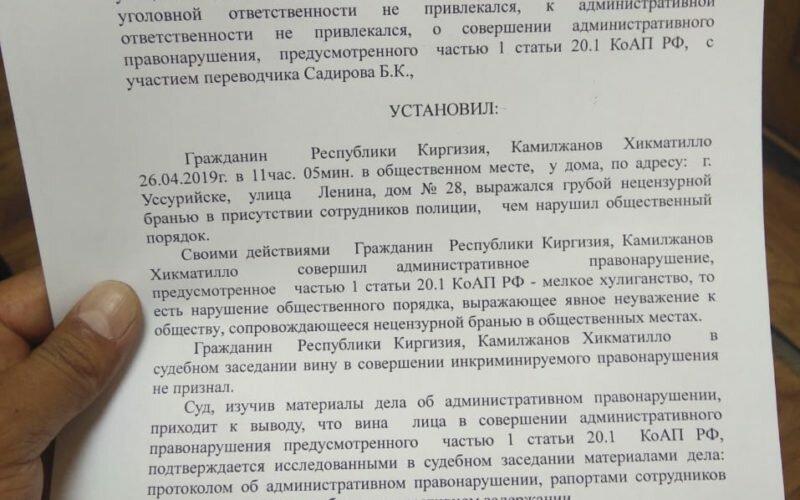 Кыргыз жараны административдик гана мыйзам бузган