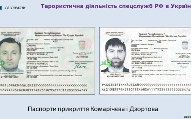 В Украине в деле о теракте всплыли два кыргызстанских паспорта