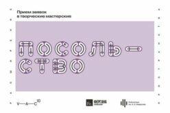 В Москве открыли бесплатные мастерские для поэтов и музыкантов из Центральной Азии