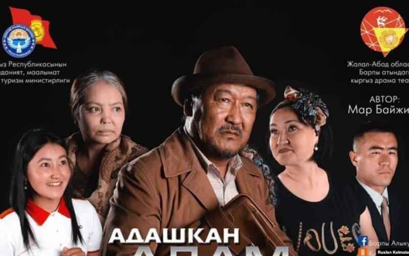Жалал-Абаддын Барпы театры Орусиядагы мекендештерди кыдырат