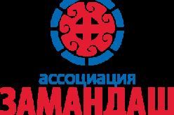 Обращение  Ассоциации «Замандаш» к Президенту Кыргызской Республики