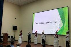В Ташкенте отметили День кыргызского языка